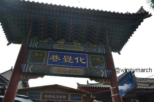 Xian Great Mosque