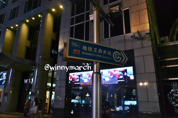 Wangfujing Station